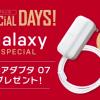 ドコモオンラインショップ、Galaxy Feel2購入でもれなくUSB PD対応充電アダプタプレゼント