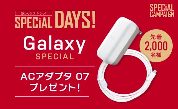 Galaxy Feel2 SC-02L購入でACアダプタ07プレゼント(先着2,000名)