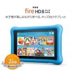 破損・交換時の取り替え無料「Fire HD 8 キッズモデル」がタイムセール初登場、10,980円