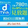 【最終日】dTVチャンネル無料お試しで全員に780 dポイント還元