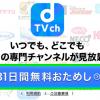 【間もなく終了】dTVチャンネル無料お試しで全員に780ポイント
