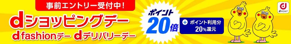 ポイントキャンペーン【dショッピング/dポイントが使えるネット通販サイト】 | dショッピング