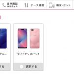 IIJmio「スマホ100円キャンペーン」在庫状況・毎日10時に受付再開