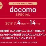 【間もなく終了】ドコモオンラインショップ、端末購入で10人に1人10,000ポイント還元