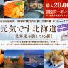 るるぶトラベル「北海道ふっこう割」第5〜7弾を配布、3月末までの北海道ホテルが1泊最大2万円割引