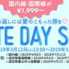 春秋航空日本:国内線が片道1,999円・国際線が片道3,999円からのセール。3月12日(火)12時開始