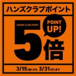東急ハンズ、ポイント5倍キャンペーン開催。dポイントと二重取りも