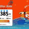 ジェットスターが大阪(関西)-宮古(下地島)就航、片道385円セール