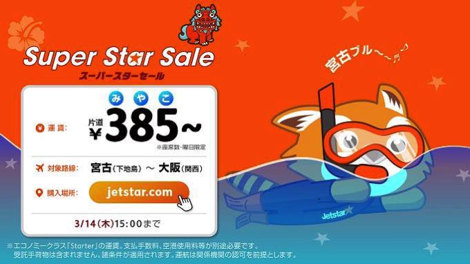 ジェットスター:関西-宮古(下地)線を2019年7月3日開設