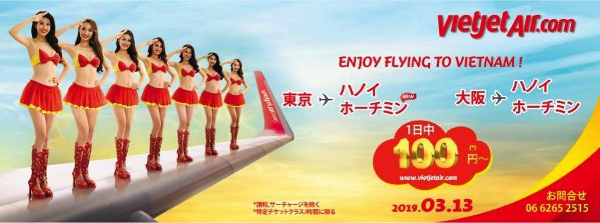 ベトジェットエア:日本-ベトナム片道100円セール