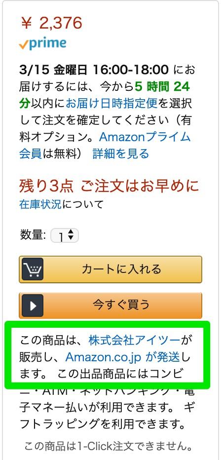 この商品は「Amazon.co.jpが発送します」