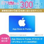 IIJmio、フォロー&RTでiTunesギフトカード500円プレゼント。スマホ一括100円キャンペーンも