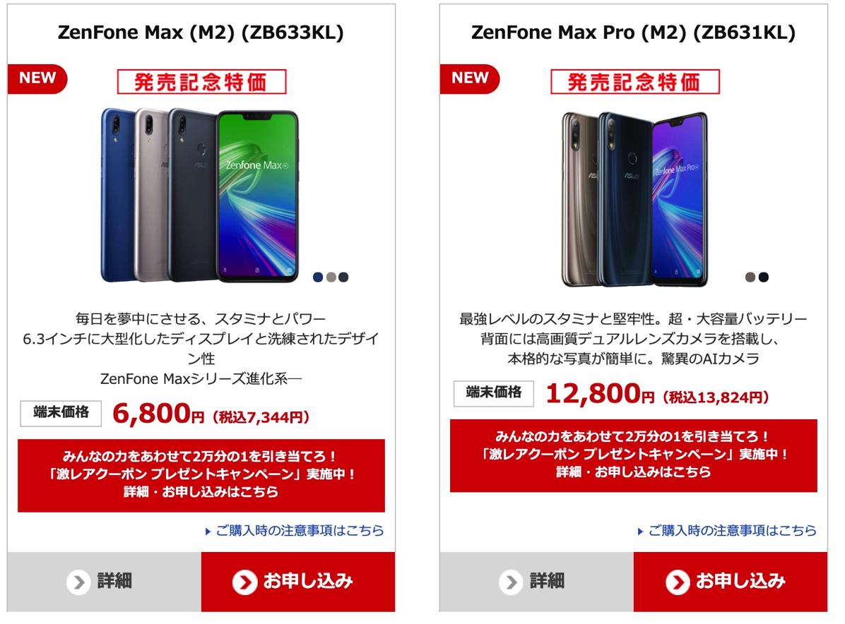 ZenFone Max(M2)、ZenFone Max Pro(M2)が割引