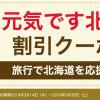 Yahoo!トラベル、北海道のホテルが最大20,000円割引・3月末まで使えるクーポン配布