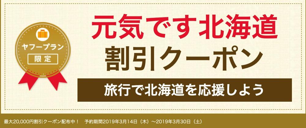 【3/14~配布】元気です北海道クーポン - Yahoo!トラベル