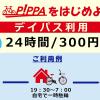 シェアバイク「PiPPA」、300円で24時間乗り放題プラン提供
