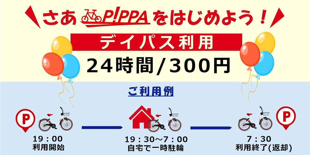 PiPPA、東京エリアで「デイパス」プランを提供