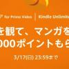 Amazon、dアニメストア for Prime VideoとKindle Unlimitedを無料お試しで300ポイント、有料登録で1,000ポイント還元