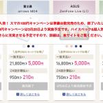 【IIJmio】スマホ100円キャンペーン第三弾は3月20日(水)開始、ハイスペック&超人気スマホが追加