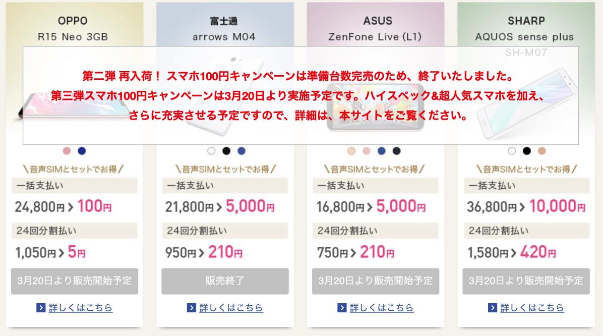 IIJmio「スマホ100円キャンペーン」