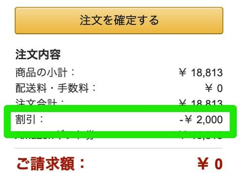 注文画面で2,000円割引