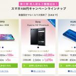 【IIJmio】OPPO R15 Neoが100円・Xperia XZ Premiumが4万円など、月額料金も300円×3カ月から