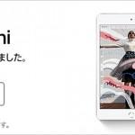 【ドコモ】新iPad Air・iPad mini(第5世代)の予約受付スタート、3月30日(土)発売