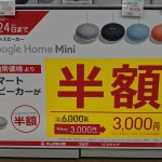 Google Home Miniが半額、QR決済で20%還元も対象のキャンペーン