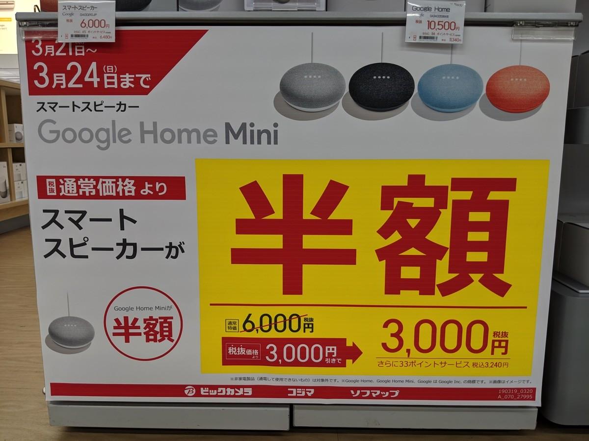 ビックカメラ、Google Home Miniが通常価格の半額
