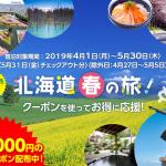 るるぶトラベル、4月-5月の北海道が最大20,000円割引