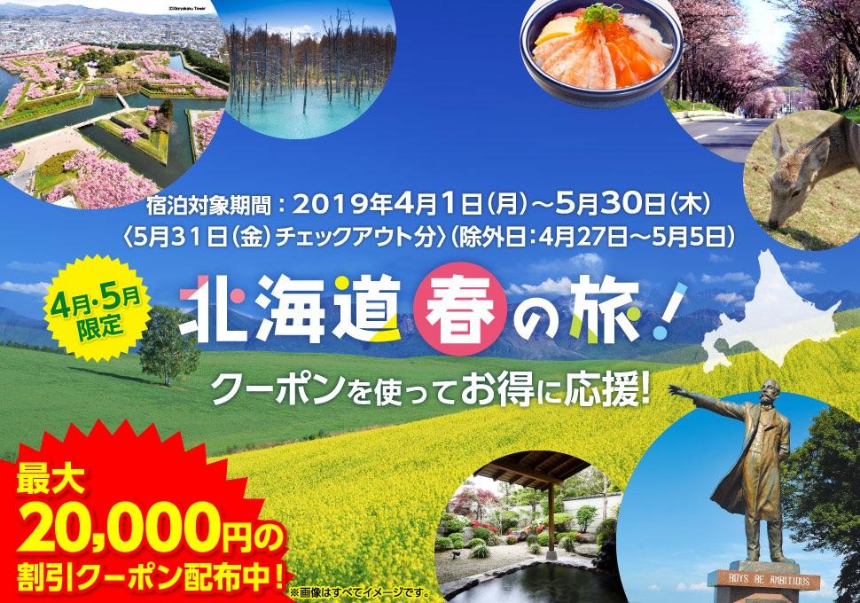 るるぶトラベル:4月-5月の北海道が最大20,000円割引