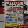 【ドコモ】iPhone 8・Galaxy S9・iPad 第6世代が機種変更で一括1円に