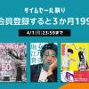 電子書籍読み放題「Kindle Unlimited」が3カ月199円のキャンペーン