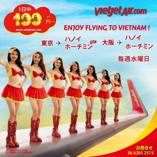ベトジェットエア:ベトナムまで片道100円のセール開催