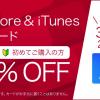 ドコモオンラインショップでApp Store&iTunesギフトカード15%割引、初回購入限定キャンペーン