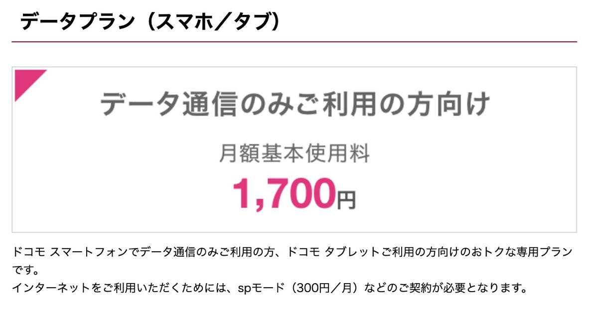 データプラン(スマホ/タブ)は月額1,700円から(各種割引適用後)