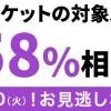 【4/30限定】dショッピング・dデリバリーで最大58%還元・エントリーだけでも40%還元に。ドコモ以外も対象