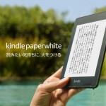Amazon、防水Kindle Paperwhiteが10,980円から・Oasisが23,980円