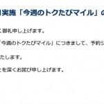 ANA「今週のトクたびマイル」4月分を販売中止、5月以降に実施へ
