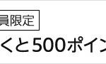 【最終日】Music Unlimited無料登録で500ポイント還元(プライム会員限定)