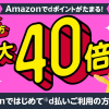 Amazon×d払いでポイント40倍、d払いはじめて利用でキャンペーン