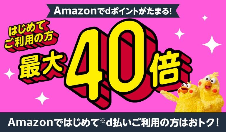 Amazon:初めてd払いで最大40倍還元
