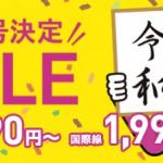 Peach、新元号「令和」決定記念セールを4月3日(水)22:00開始