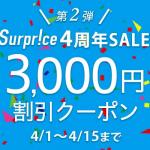 Surprice、海外航空券・ツアーが3,000円割引のクーポン配布、燃油サーチャージも大幅値下げ