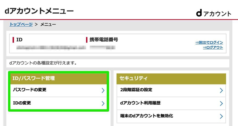 dアカウントメニュー>ID変更・パスワード変更