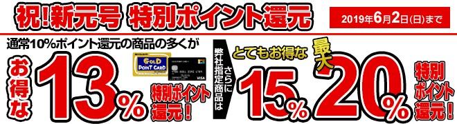 ヨドバシカメラ:ポイント最大20%還元キャンペーンを延長