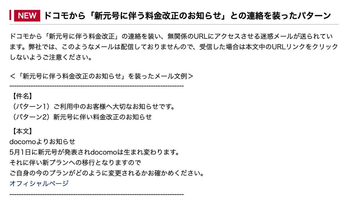NTTドコモ:新元号に伴う料金改定のお知らせ(フィッシング)