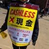 「現金は使えません!」完全キャッシュレス化した楽天生命パーク宮城をレポート