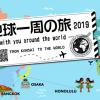 H.I.S. 全ルートLCCで世界一周するツアー発売、1名20万円から。世界各地で使える「変なSIM」をプレゼント