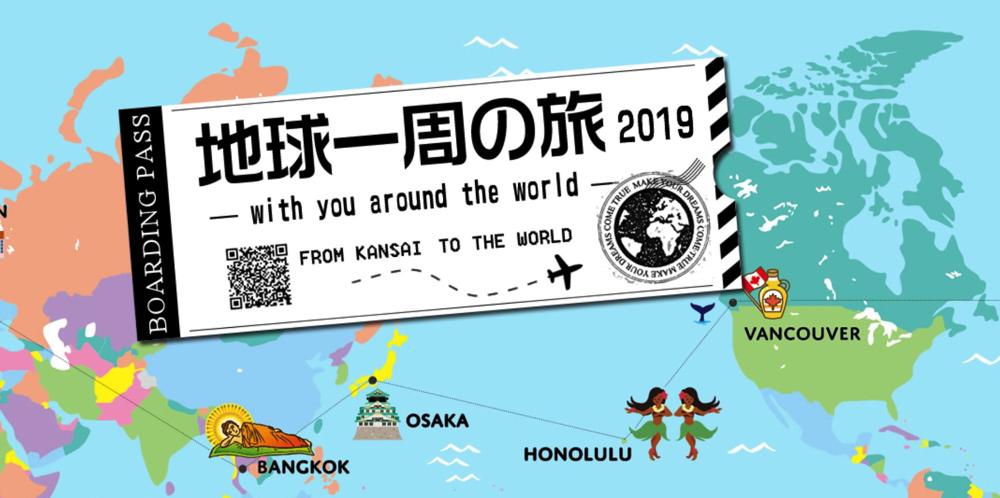 地球一周の旅2019 - LCCでお得に世界一周旅行 | H.I.S.関西発